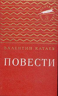 Валентин Катаев Валентин Катаев. Повести катаев валентин петрович сын полка