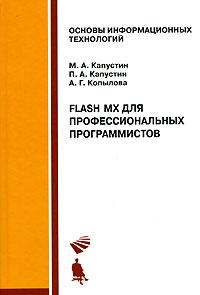 Flash MX для профессиональных программистов. М. А. Капустин, П. А. Капустин, А. Г. Копылова