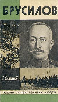 С. Семанов Брусилов цены онлайн