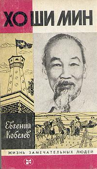 Евгений Кобелев Хо Шин Мин хо ши мин хо ши мин избранные стихи и проза