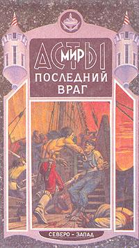 Дмитрий Григорьев Последний враг