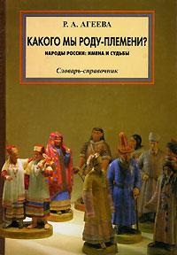 Какого мы роду-племени? Народы России. Имена и судьбы