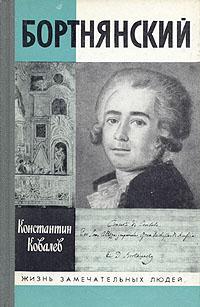 цены на Константин Ковалев Бортнянский  в интернет-магазинах