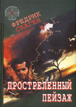 Книга Простреленный пейзаж | Скаген Ф.. Скаген Ф.