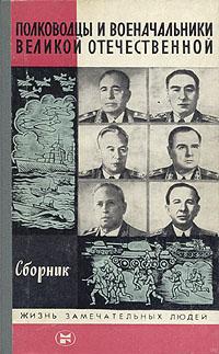 Полководцы и военачальники Великой Отечественной. Сборник смыслов о маршал толбухин