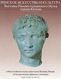 Римское искусство и культура. Выставка Римско-германского Музея города Кельна ювелирные изделия акимова каталог
