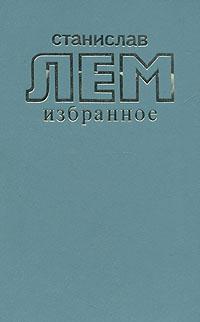 Станислав Лем Станислав Лем. Избранное лем с эдем
