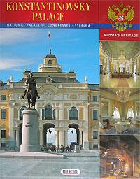 Владимир Герасимов Konstantinovsky Palace / Константиновский дворец