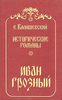 К. Валишевский Иван Грозный к валишевский комплект из 11 книг
