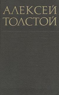 Алексей Толстой Алексей Толстой. Собрание сочинений в восьми томах. Том 4 недорого