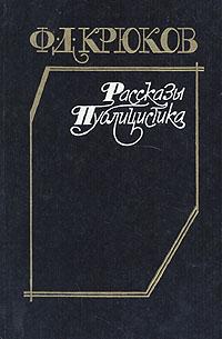 Ф. Д. Крюков Ф. Д. Крюков. Рассказы. Публицистика