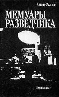 Хайнц Фельфе Мемуары разведчика рольф дитер мюллер враг стоит на востоке гитлеровские планы войны против ссср в 1939 году