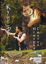 Animal Planet. Кунг-Фу. История стилей