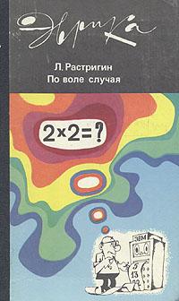 Л. Растригин По воле случая