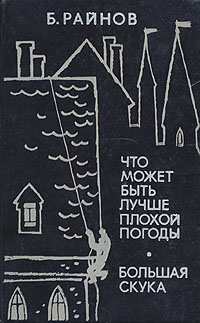 Б. Райнов Что может быть лучше плохой погоды. Большая скука