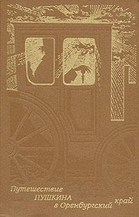 Путешествие Пушкина в Оренбургский край Осенью 1833 года А.С.Пушкин...