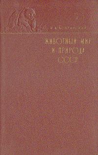 Н. А. Бобринский Животный мир и природа СССР