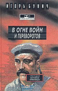 Игорь Бунич В огне войн и переворотов. двух книгах. Книга 1