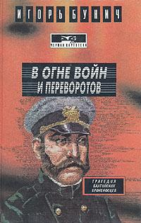 Игорь Бунич В огне войн и переворотов. двух книгах. Книга 2