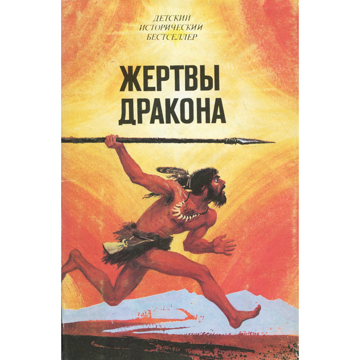 В. Ф. Вейнланд, В. Г. Тан, К. Моисеева, Г. Эберс Жертвы дракона