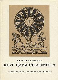 Николай Кузьмин Круг царя Соломона