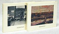 Левитан (комплект из 2 книг). А. А. Федоров - Давыдов