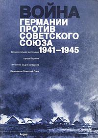 Война Германии против Советского Союза. 1941-1945