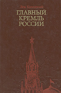Лев Колодный Главный Кремль России