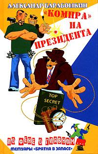 """Книга """"Компра"""" на президента. Александр Барабошкин"""