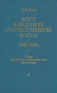 А. В. Басов Флот в Великой Отечественной войне 1941-1945 гг. цена и фото