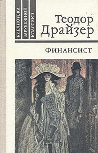 Теодор Драйзер Финансист драйзер т серия теодор драйзер комплект из 2 книг