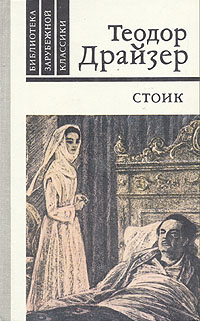 Теодор Драйзер Стоик драйзер т серия теодор драйзер комплект из 2 книг