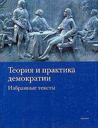 Теория и практика демократии. Избранные тексты