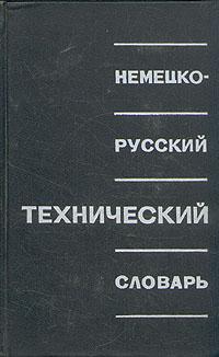 Немецко-русский технический словарь д тамочкин технический словарь хозяйственной и фабричной обработки сельских произведений