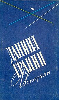 Даниил Гранин Искатели