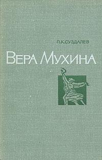 П. К. Суздалев Вера Мухина