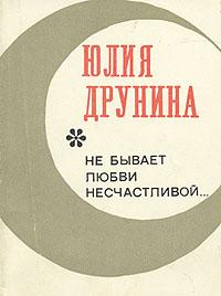 Юлия Друнина Не бывает любви несчастливой... артемьева галина несчастливой любви не бывает