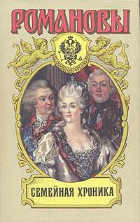 В. Балязин Романовы. Семейная Хроника