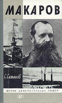 С. Семанов Макаров сергей макаров морской штрафбат военные приключения