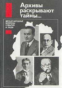 Архивы раскрывают тайны... Международные вопросы: события и люди