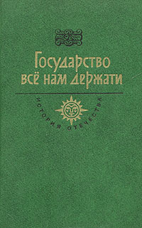 Дмитрий Балашов Государство всё нам держати
