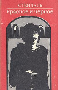 Стендаль Красное и черное три биографии
