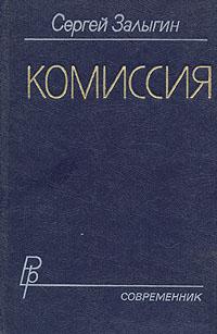Сергей Залыгин Комиссия сергей залыгин сергей залыгин собрание сочинений в 6 томах комплект