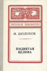 М. Шолохов Поднятая целина