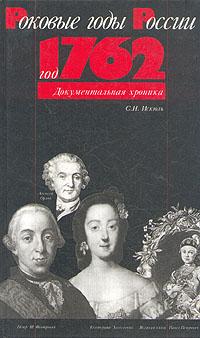 С. Н. Искюль Год 1762. Документальная хроника