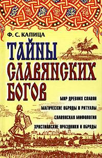 Ф. С. Капица Тайны славянских богов в с казаков мир славянских богов