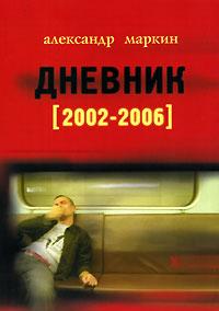 Александр Маркин Дневник 2002-2006