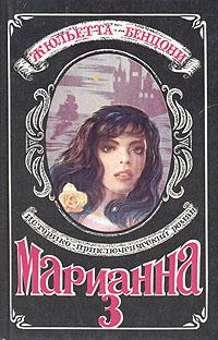 Жюльетта Бенцони Марианна. Роман в шести книгах. Книга 3 жюльетта бенцони катри роман в 3 книгах книга 3