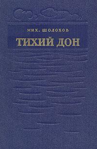 Мих. Шолохов Тихий Дон. Роман в четырех книгах. Книга 3