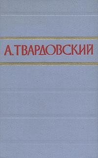 А. Твардовский А. Твардовский. Стихотворения и поэмы в двух томах. Том 1